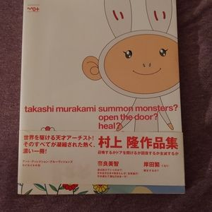 Takashi Murakami Art Book. SUMMON MONSTERS?